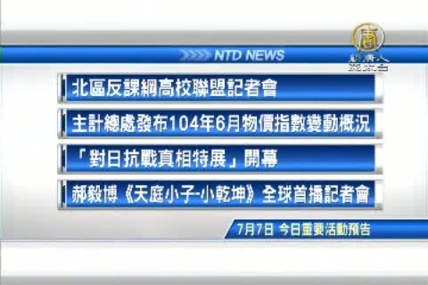七月7日 台灣重要活動預告