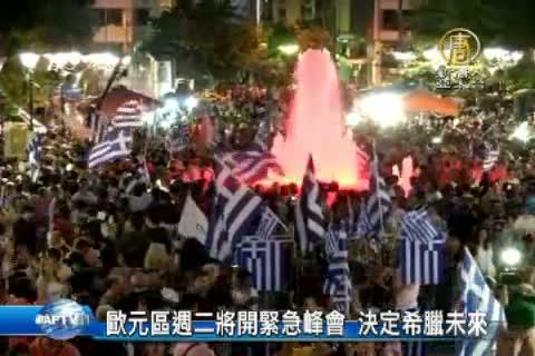 歐元區週二將開緊急峰會 決定希臘未來