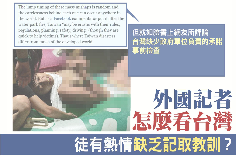 徒有熱情缺乏記取教訓?外國記者看台灣