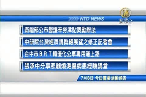 七月8日 台灣重要活動預告