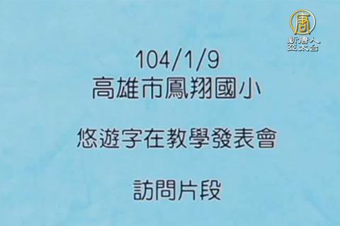 悠遊字在_鳳翔國小_悠遊字在發表會.png