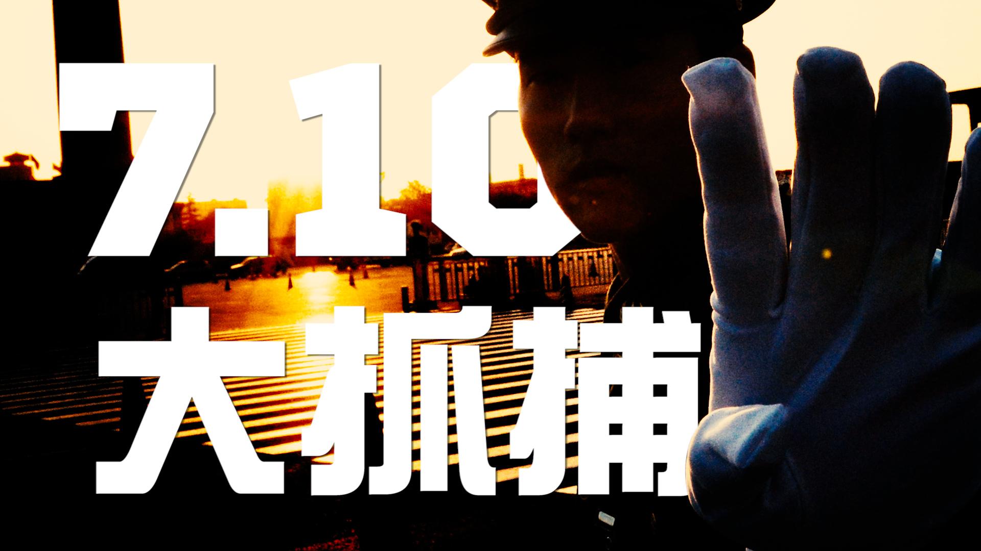 嚴重人權危機!中共抓捕200人權律師
