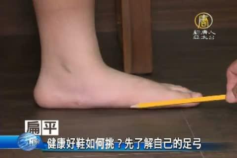 健康好鞋如何挑?先了解自己的足弓