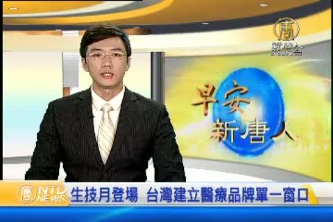 生技月登場 台灣建立醫療品牌單一窗口