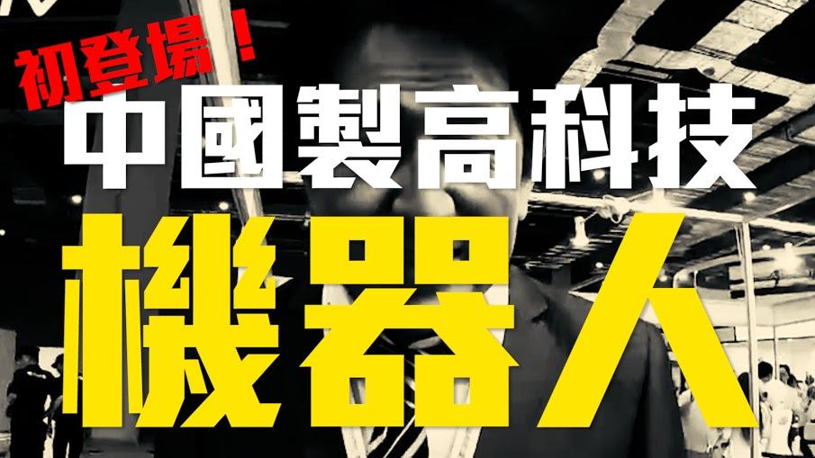 美日機器人大戰!中國推出高科技機器人