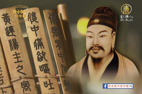 醫聖張仲景_官網用02