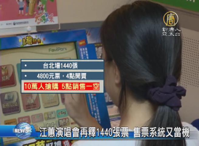 江蕙演唱會再釋1440張票 售票系統又當機