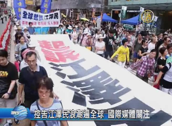 控告江澤民浪潮遍全球 國際媒體關注