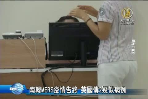 南韓MERS疫情告終 英國傳2疑似病例