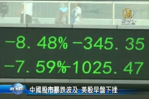 中國股市暴跌波及 美股早盤下挫