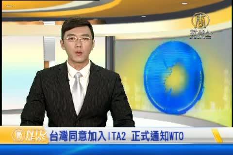 台灣同意加入ITA2 正式通知WTO
