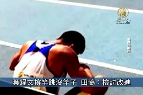 葉耀文無竿棄賽 體育署、田協道歉