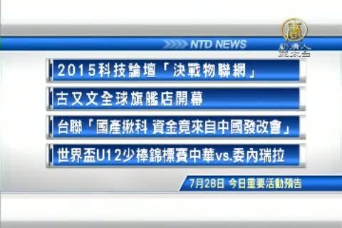 七月28日 台灣重要活動預告