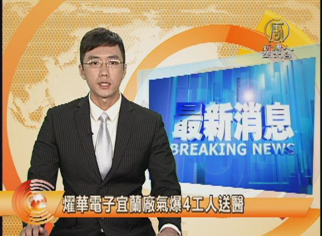 燿華電子宜蘭廠氣爆4工人送醫