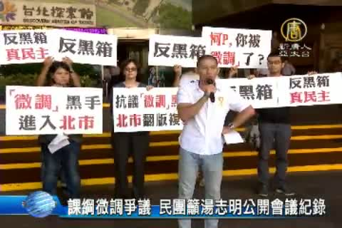 課綱微調爭議 民團籲湯志明公開會議紀錄