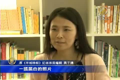 中國兩代媒體人談中共官媒造假
