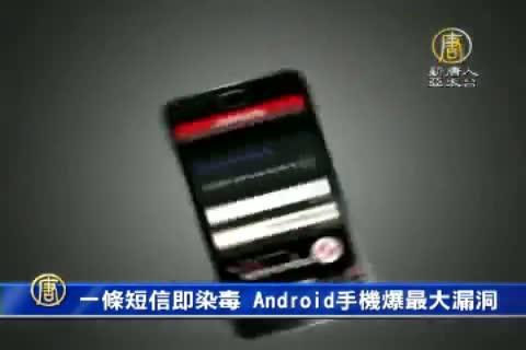 簡訊就能駭!Android手機爆資安漏洞