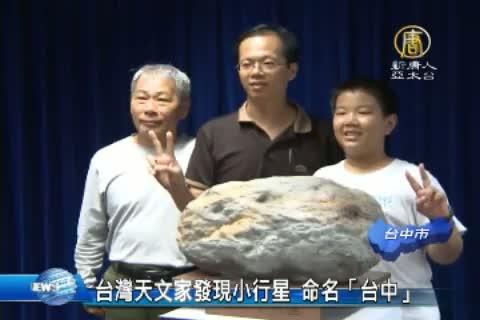 台灣天文家發現小行星 命名「台中」