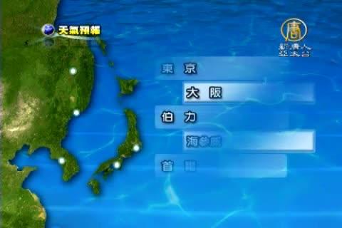 7月29日天氣預報
