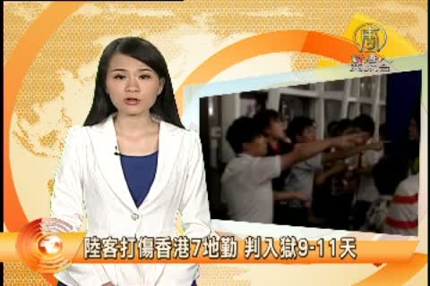 陸客打傷香港7地勤 判入獄9-11天
