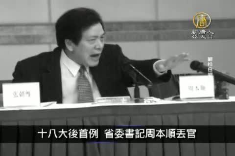 7月29日中國一分鐘