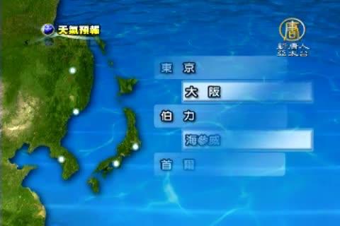 7月30日天氣預報