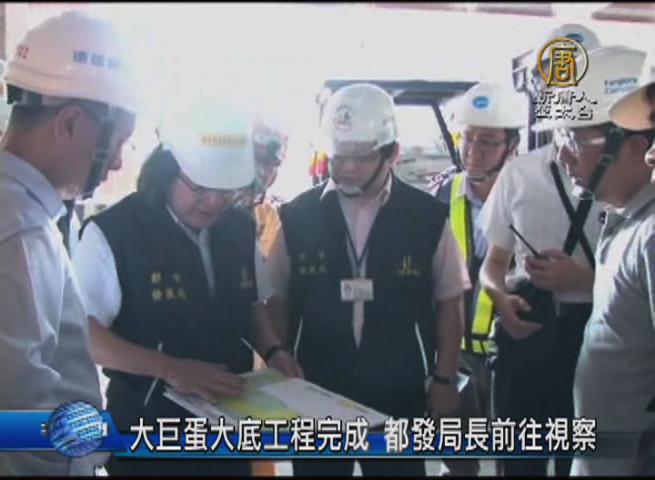 大巨蛋大底工程完成 都發局長前往視察