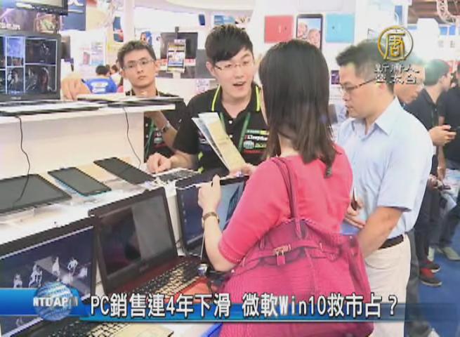 PC銷售連4年下滑 微軟Win10救市占?