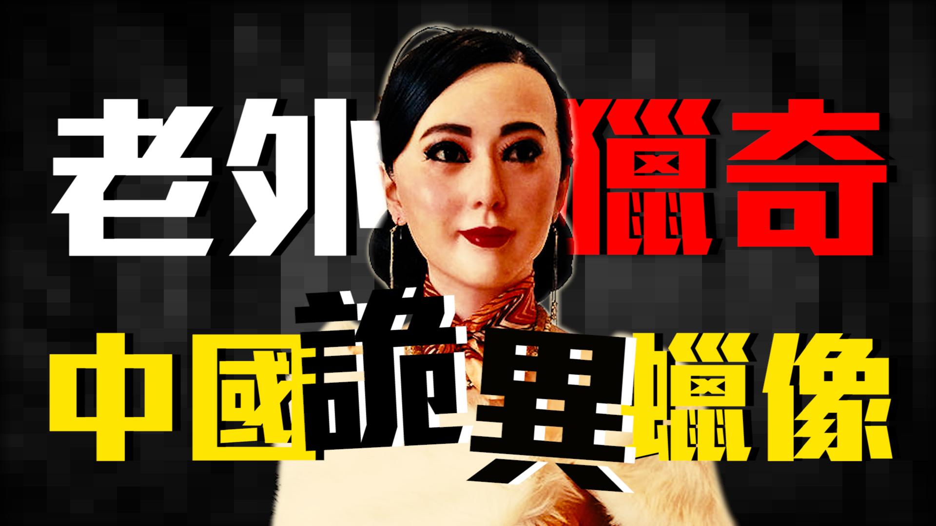 中國詭異蠟像