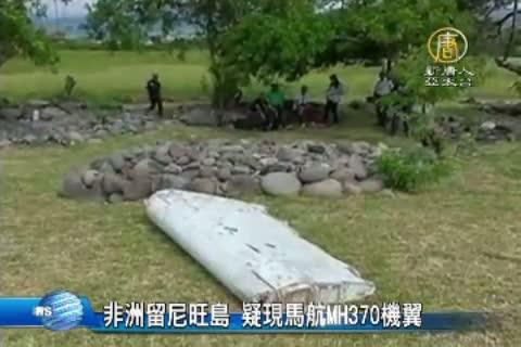 非洲留尼旺島 疑現馬航MH370機翼