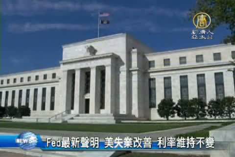 Fed最新聲明 美失業改善 利率維持不變