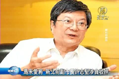 馬朱愛將 新北前副市長許志堅涉貪收押