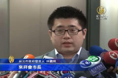 雙城論壇有譜?上海副市長30日會柯P