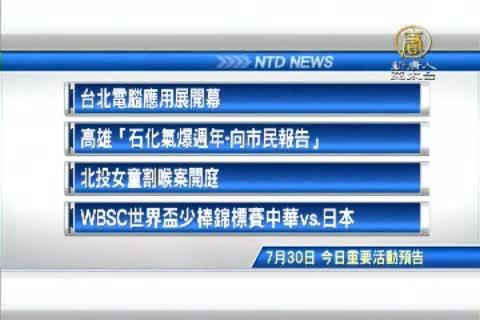 七月30日 台灣重要活動預告