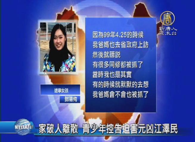 家破人離散 青少年控告迫害元凶江澤民