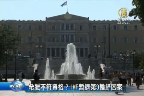 希臘不符資格?IMF暫退第3輪紓困案