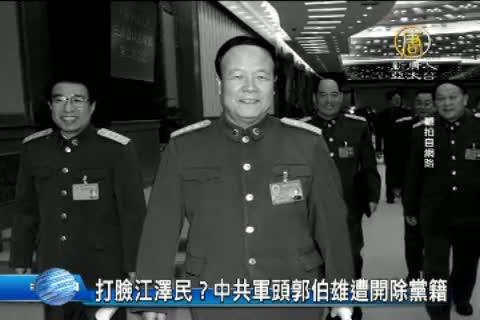 打臉江澤民?中共軍頭郭伯雄遭開除黨籍