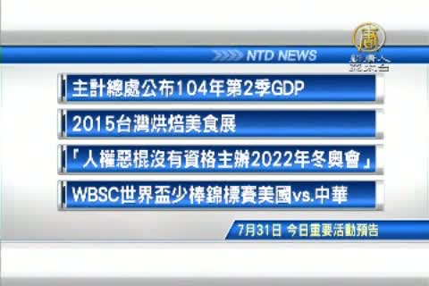七月31日 台灣重要活動預告