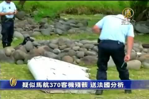 疑似馬航370客機殘骸 送法國分析