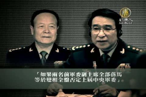 郭伯雄被移送司法 陸媒點名江澤民