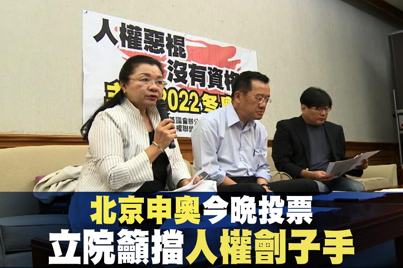 北京申奧今晚投票 立院籲擋人權劊子手