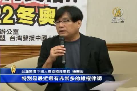 北京申辦2022冬奧 立院籲擋人權劊子手