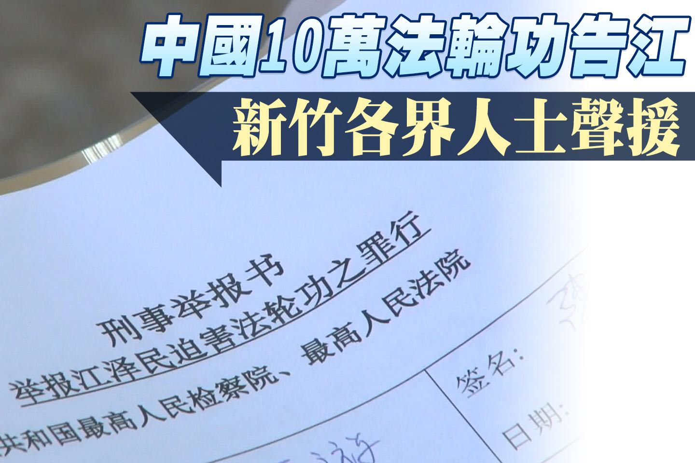 中國10萬法輪功告江 新竹各界人士聲援