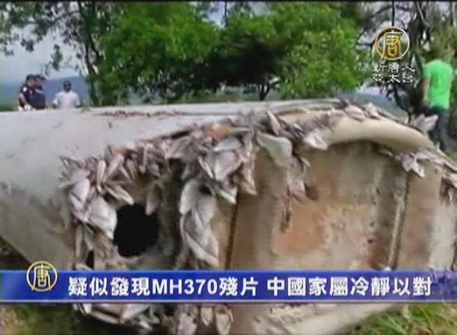 疑似發現MH370殘片 中國家屬冷靜以對