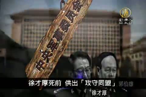 8月1日中國一分鐘