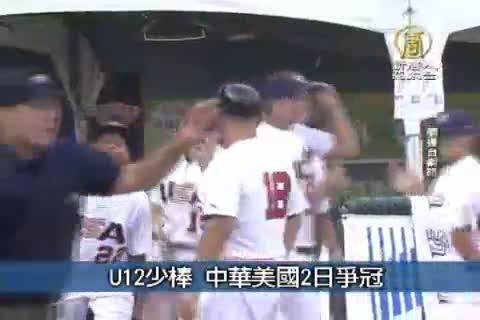8月1日台灣速速看