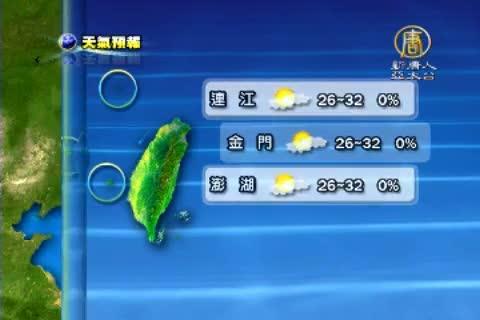 8月2日天氣預報