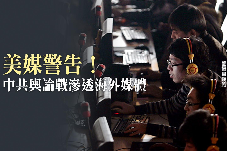 美媒警告! 中共輿論戰滲透海外媒體