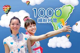 1000 步的繽紛臺灣