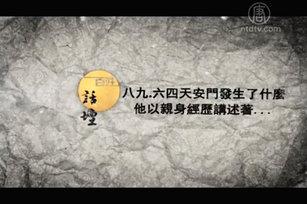 百姓話壇01